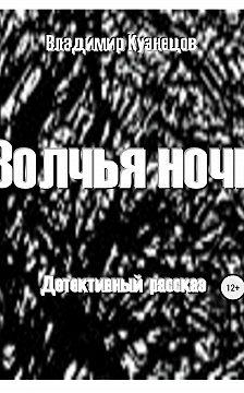 Владимир Кузнецов - Волчья ночь