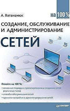 Александр Ватаманюк - Создание, обслуживание и администрирование сетей на 100%