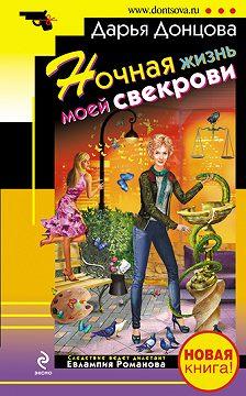 Дарья Донцова - Ночная жизнь моей свекрови