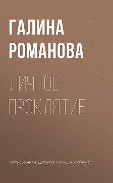Галина Романова - Личное проклятие