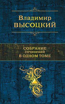 Владимир Высоцкий - Собрание сочинений в одном томе