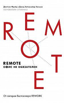 Джейсон Фрайд - Remote. Офис не обязателен