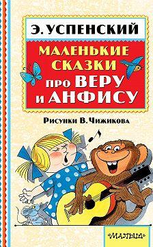 Эдуард Успенский - Маленькие сказки про Веру и Анфису (сборник)