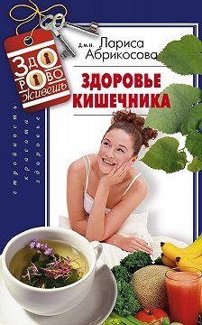 Лариса Абрикосова - Здоровье кишечника