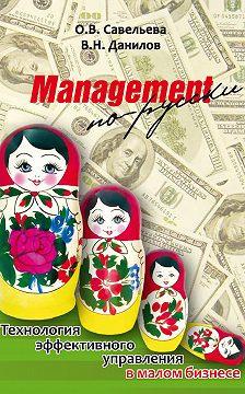 Владимир Данилов - Management по-русски. Технология эффективного управления в малом бизнесе