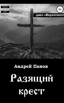 Андрей Панов - Вероятности. Разящий крест