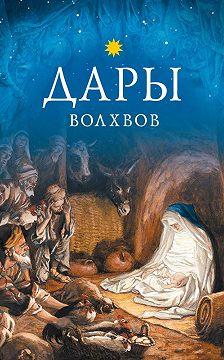 Unidentified author - Дары волхвов