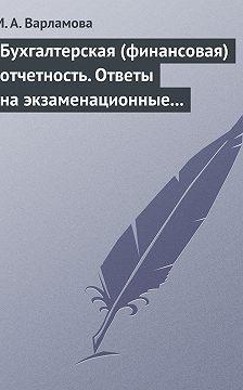 М. Варламова - Бухгалтерская (финансовая) отчетность. Ответы на экзаменационные билеты