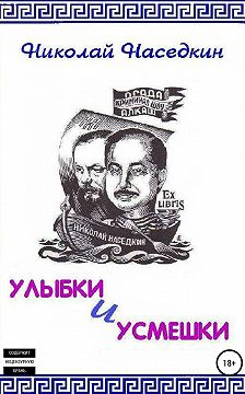 Николай Наседкин - Улыбки и усмешки