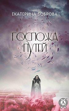 Екатерина Боброва - Госпожа Путей
