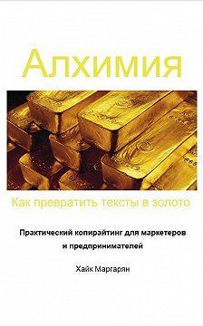 Хайк Маргарян - Алхимия. Как превратить тексты в золото