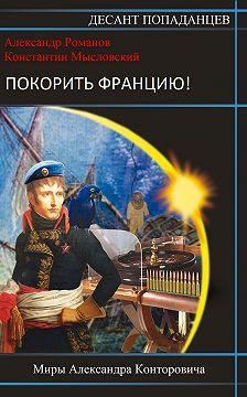 Александр Романов - Покорить Францию!