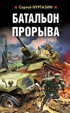 Сергей Нуртазин - Батальон прорыва