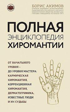 Борис Акимов - Полная энциклопедия хиромантии