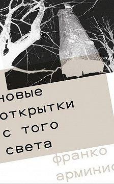 Франко Арминио - Новые открытки с того света
