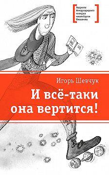 Игорь Шевчук - И всё-таки она вертится!