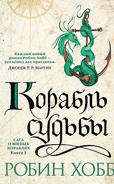 Робин Хобб - Корабль судьбы