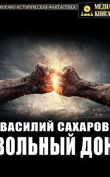 Василий Сахаров - Вольный Дон