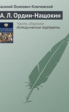Василий Ключевский - А. Л. Ордин-Нащокин