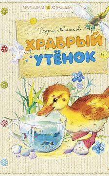 Борис Житков - Храбрый утенок (сборник)