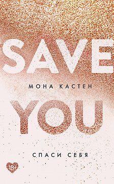 Мона Кастен - Спаси себя