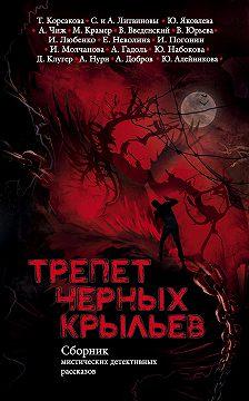 Юлия Набокова - Трепет черных крыльев (сборник)