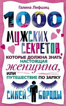 Галина Артемьева - 1000 мужских секретов, которые должна знать настоящая женщина, или Путешествие по замку Синей Бороды