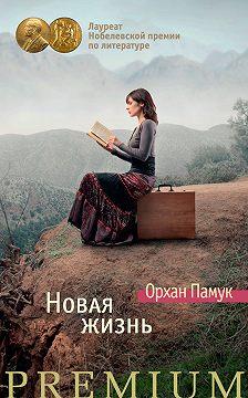 Орхан Памук - Новая жизнь