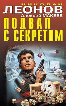 Николай Леонов - Подвал с секретом
