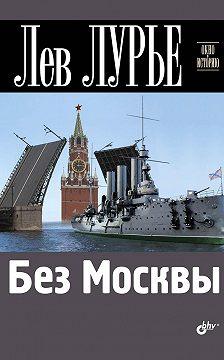 Лев Лурье - Без Москвы
