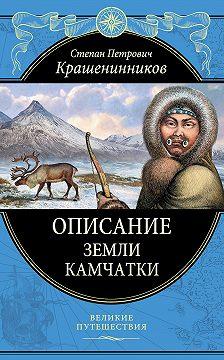 Степан Крашенинников - Описание земли Камчатки