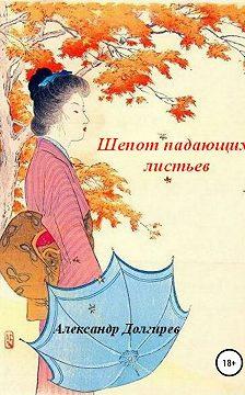 Александр Долгирев - Шепот падающих листьев