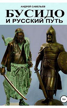 Андрей Савельев - Бусидо и русский путь