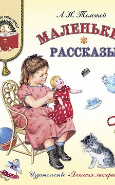 Лев Толстой - Маленькие рассказы
