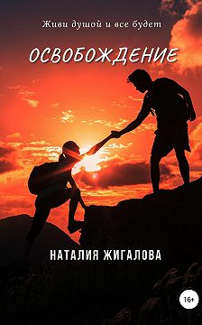 Наталия Жигалова - Освобождение