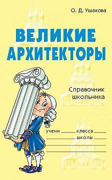 Ольга Ушакова - Великие архитекторы