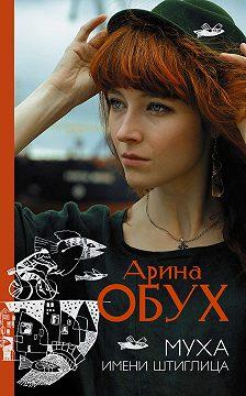 Арина Обух - Муха имени Штиглица