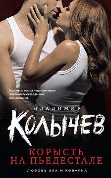 Владимир Колычев - Корысть на пьедестале