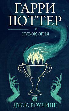 Джоан Кэтлин Роулинг - Гарри Поттер и Кубок огня