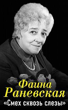 Фаина Раневская - Фаина Раневская. Смех сквозь слезы