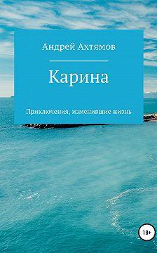Андрей Ахтямов - Карина
