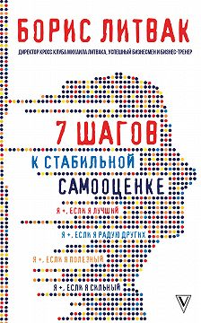 Борис Литвак - 7 шагов к стабильной самооценке