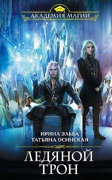 Ирина Эльба - Ледяной трон