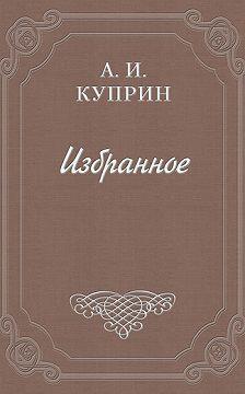 Александр Куприн - Пасхальные колокола