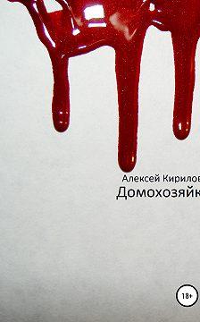 Алексей Кириллов - Домохозяйка