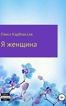 Олеся Карбовская - Я женщина