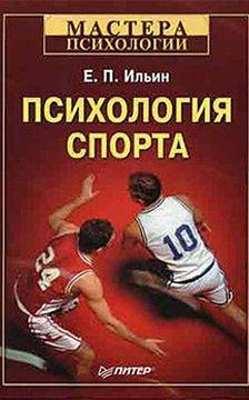 Евгений Ильин - Психология спорта