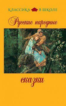 Неустановленный автор - Русские народные сказки