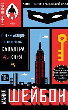 Майкл Шейбон - Потрясающие приключения Кавалера & Клея