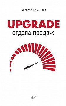 Алексей Семенцов - Upgrade отдела продаж